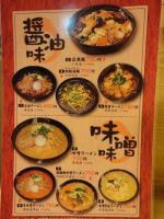 メニュー 醤油味&味噌味@麺処ときさん