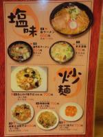 メニュー 塩味&炒麺@麺処ときさん