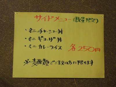 壁メニュー3@麺処ときさん