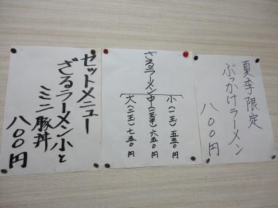 メニュー3@まるたかさん