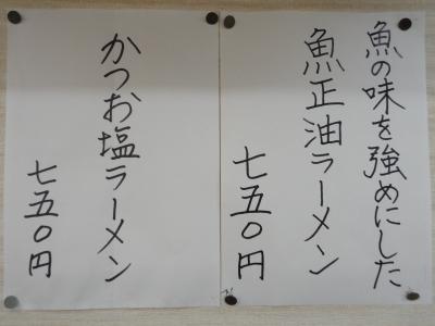 メニュー4@まるたかさん