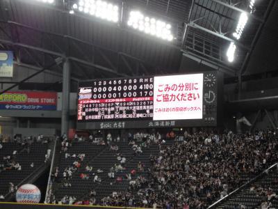 負けた・・・。@札幌ドーム
