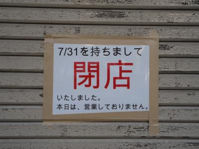 山桜社閉店
