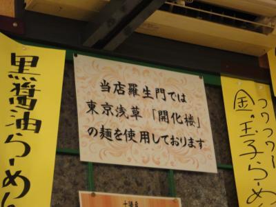 東京浅草「開花楼」の麺使用@羅生門さん