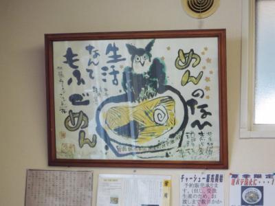 ラヲタ座右の銘。@かとうらーめんさん