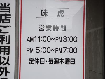 営業時間@味虎さん