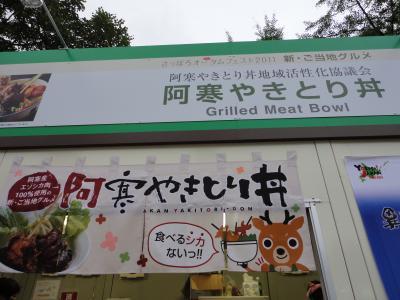 阿寒やきとり丼売り場@札幌オータムフェスト