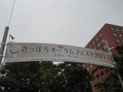 札幌オータムフェスト2011