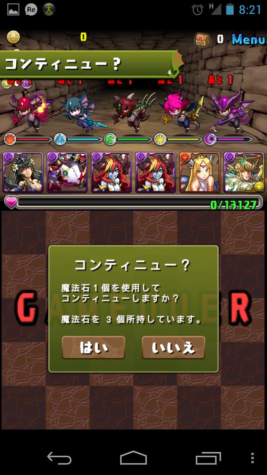 Screenshot_2013-12-12-08-21-59.png