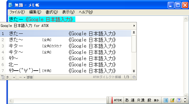 Google 日本語入力 for ATOK 2013画面