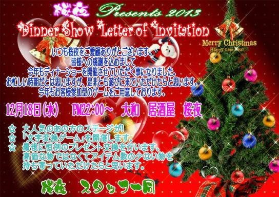 2013 ディナーショー00