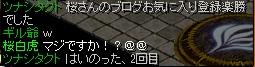 RS2_20110405225132.jpg