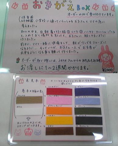 nikoおきがえBOX2