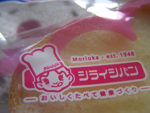 白石パン1