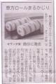 日本経済新聞1月16日朝刊