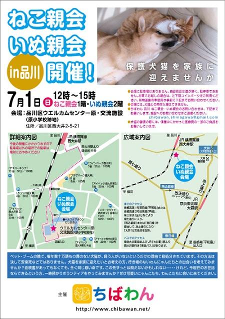 7月品川ポスター20120627