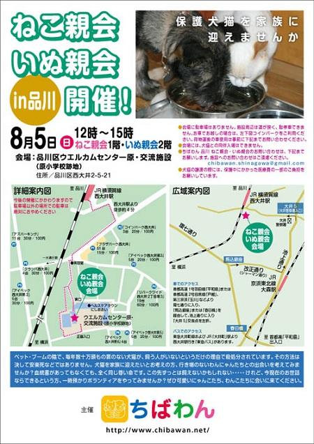 shinagawa28_poster.jpg