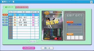 球団別01