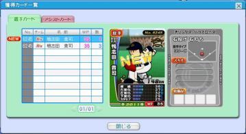 鴨志田1→3