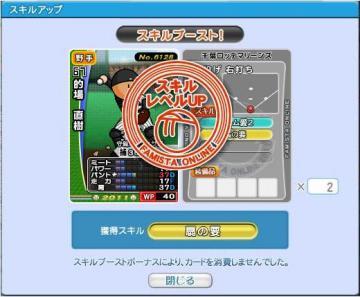 ブースト 3→扇