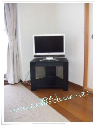 テレビ小さい?