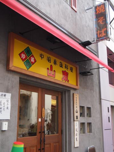 外観(山東)
