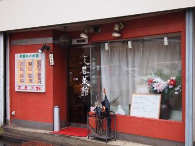芙蓉菜館(外観)
