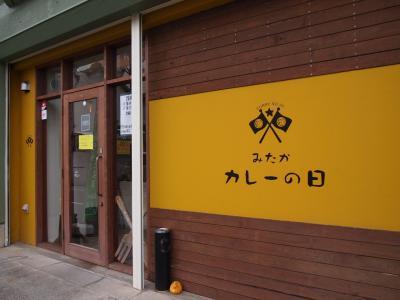 外観(三鷹カレーの日)