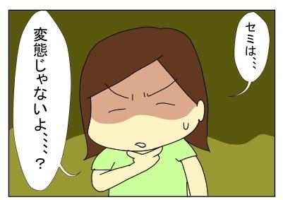 変態談義3