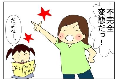 変態談義4