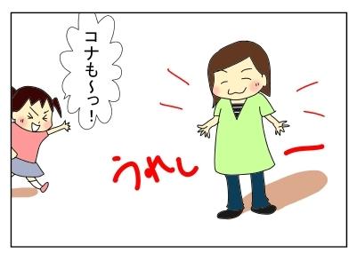 イメチェン1