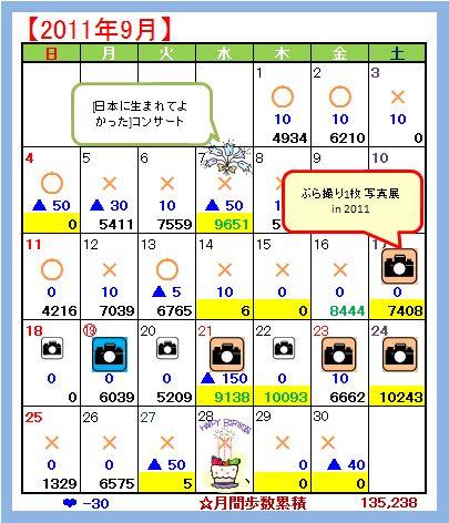stamp2011-09.jpg