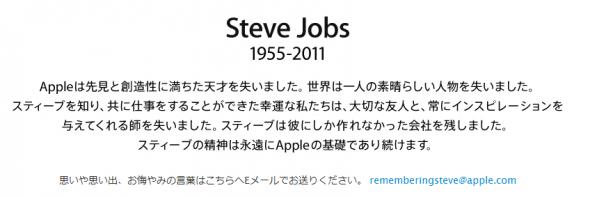 apple 追悼