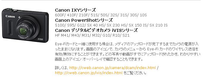 Eye Fi カードは、自分のカメラで使えますか    Eye Fi Japan