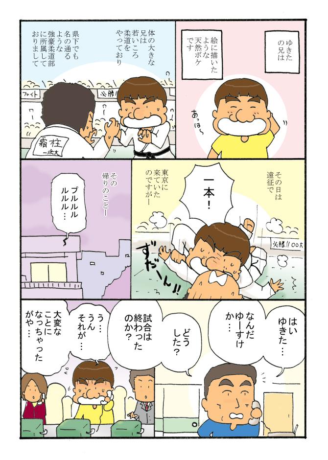 101-1yusukequiz.jpg