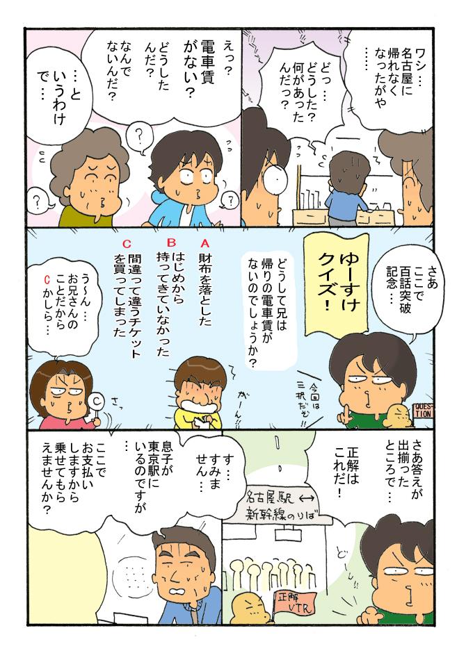 101-2yusukequiz.jpg