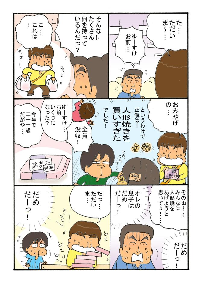 101-3yusukequiz.jpg