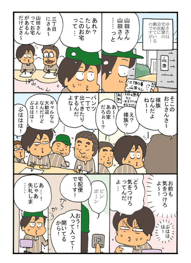 111-1mryamada.jpg