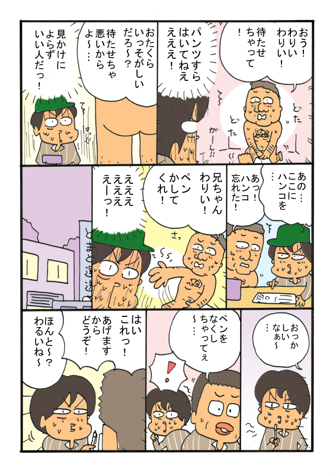 111-2mryamada.jpg
