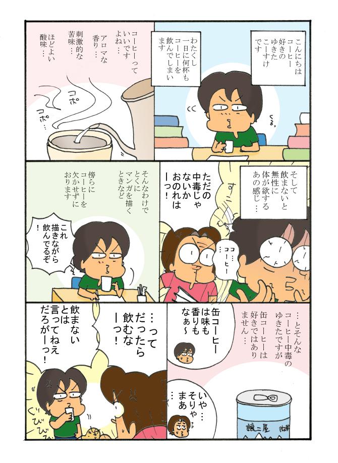119coffeeyukita.jpg