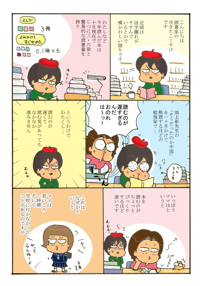 85-1yukitareading.jpg