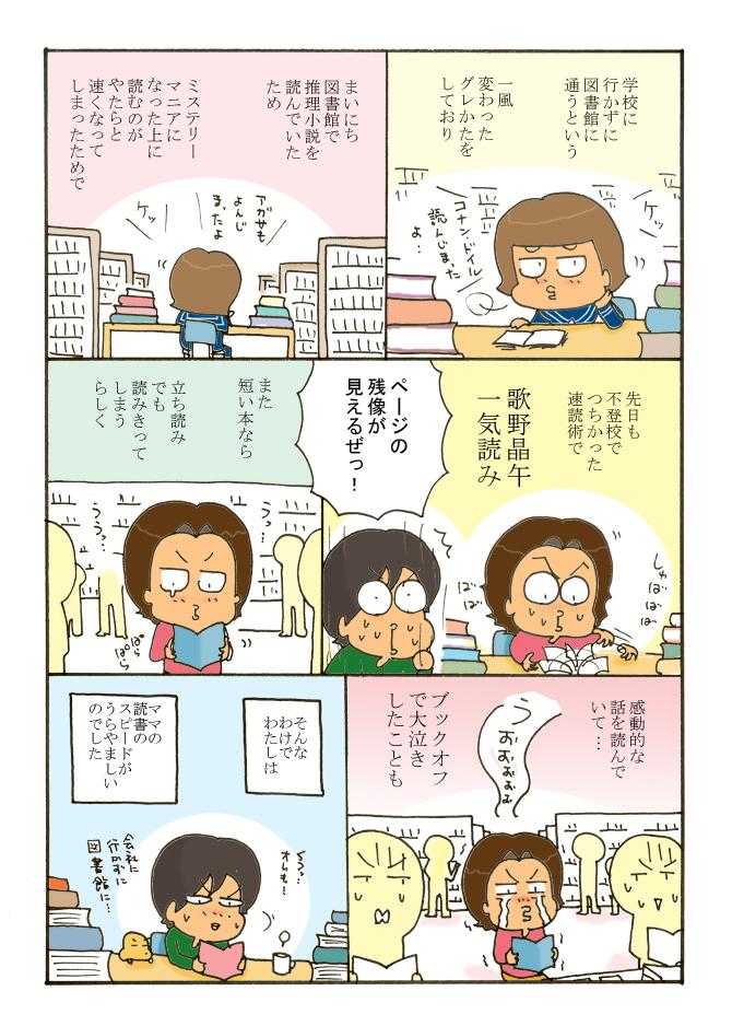 85-2yukitareading.jpg