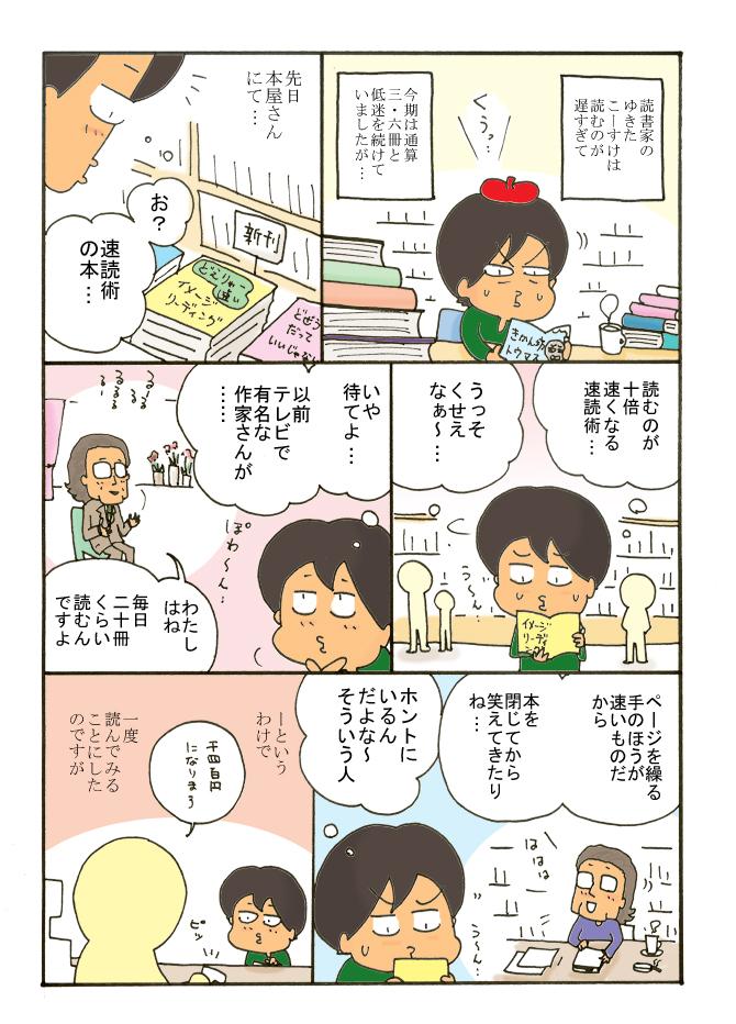 86-1yukitareading.jpg