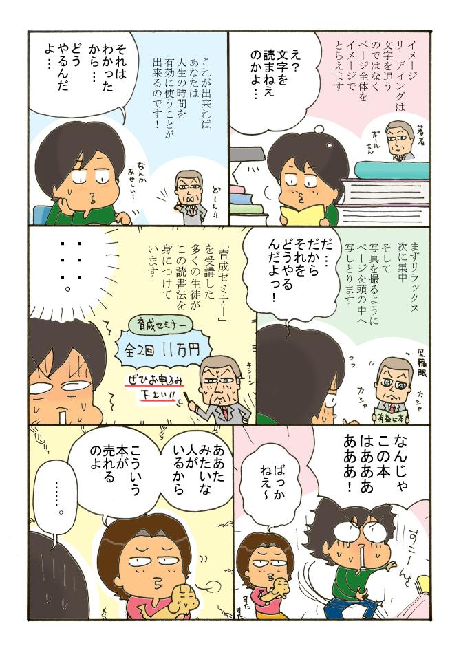 86-2yukitareading.jpg