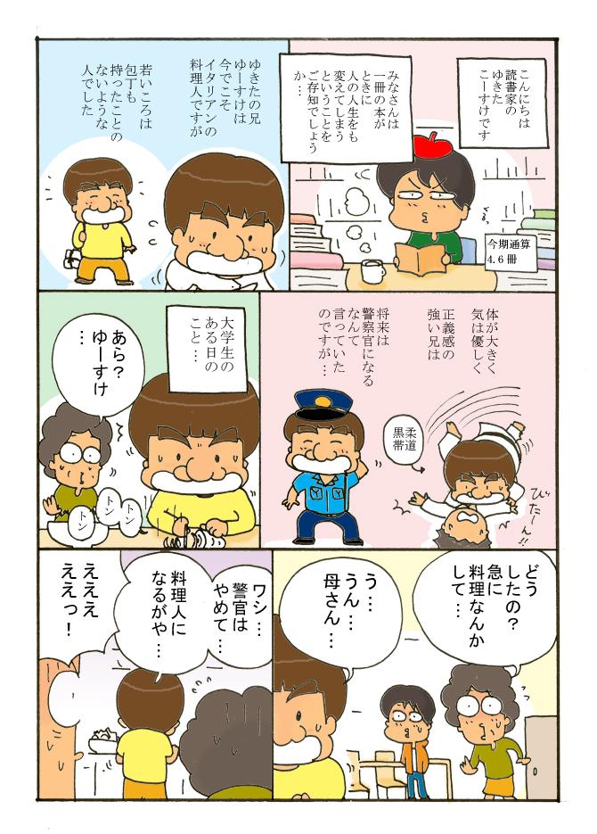 88-1yukitareading3.jpg