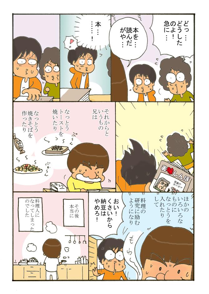 88-2yukitareading3.jpg