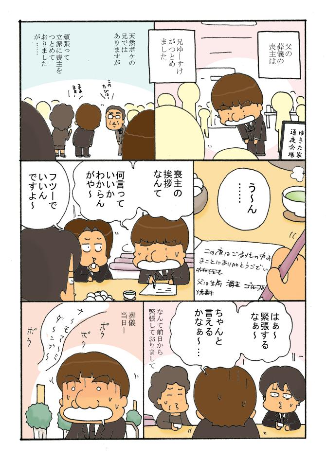 97-1moshuyusuke.jpg