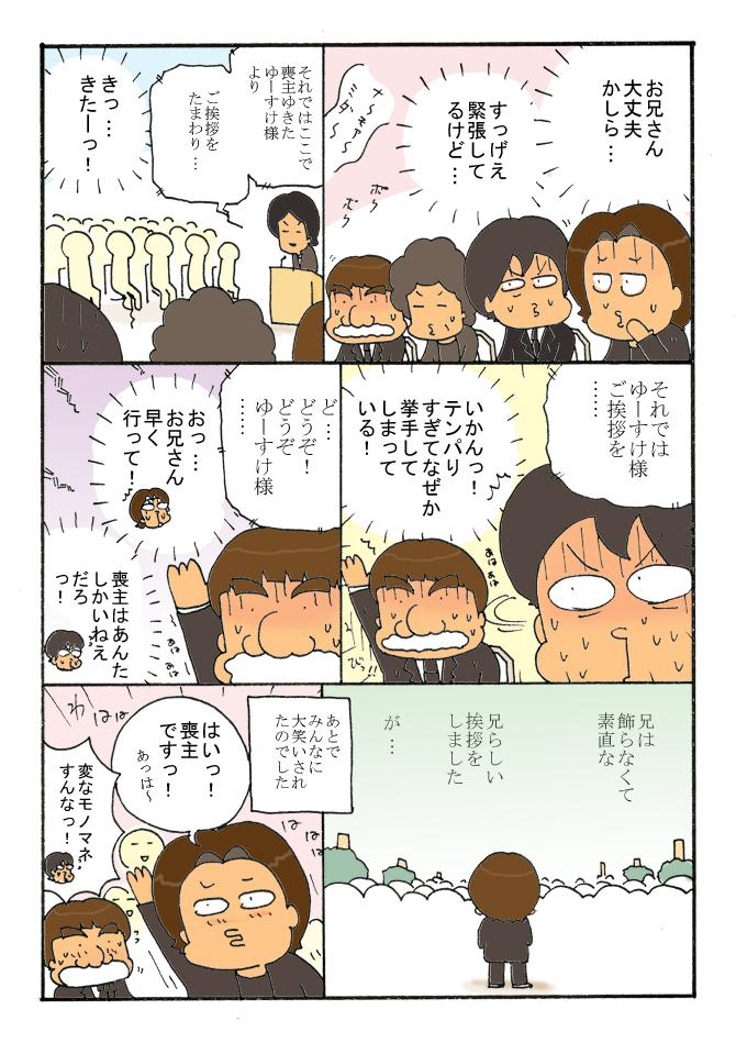 97-2moshuyusuke.jpg