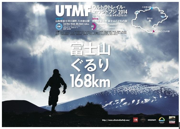 UTMF2014ポスター