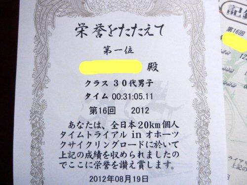 2012網走TT♪